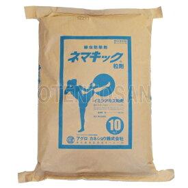 ネマキック粒剤 10kg