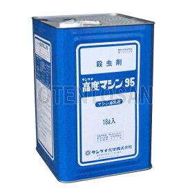 サンケイ 高度マシン95 (マシン油乳剤) 18L