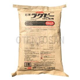 ラグビーMC粒剤 10kg
