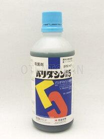 \エントリーでポイント7倍/ バリダシン液剤5 500ml \7/21ー7/26まで全商品P7倍!バナーから要エントリー/