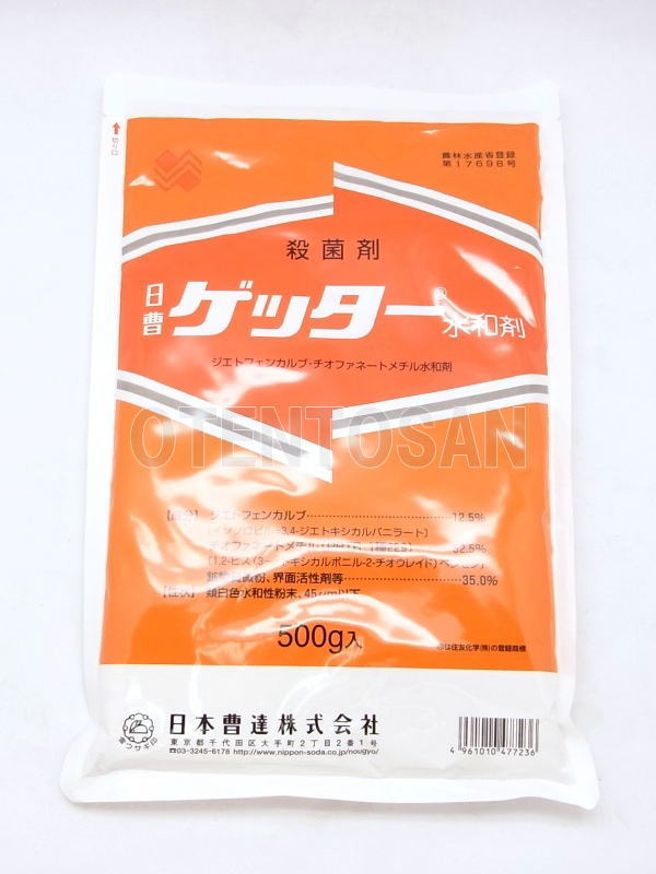 ゲッター水和剤 500g