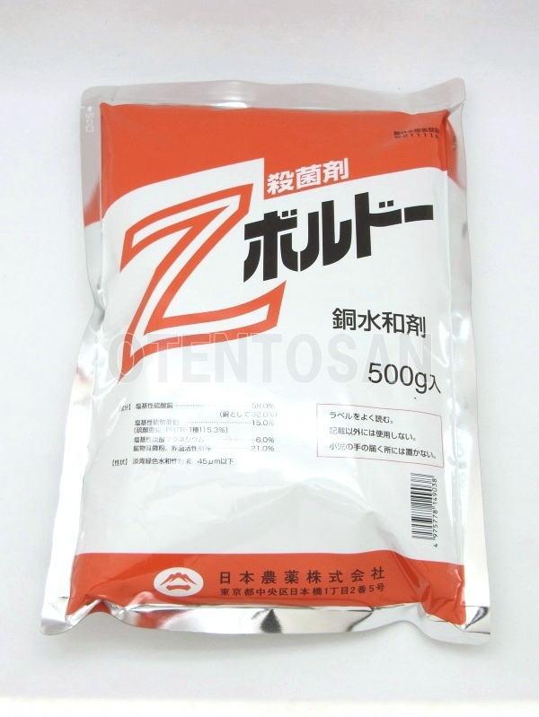 Zボルドー銅水和剤 500g