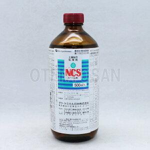 農業、芝、緑地用 殺菌剤 NCS (カーバム剤) 500ml