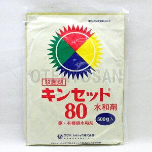 キンセット水和剤80 500g