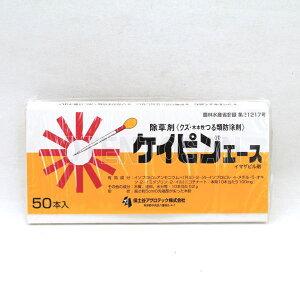 【ネコポス可 6個まで】除草剤 クズ・木本性 つる類防除剤 ケイピンエース 50本入 (イマザビル剤)