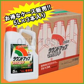 【送料無料】ラウンドアップマックスロード お得なケース販売 (5L×3本入り)