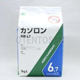 カソロン粒剤6.7 3kg