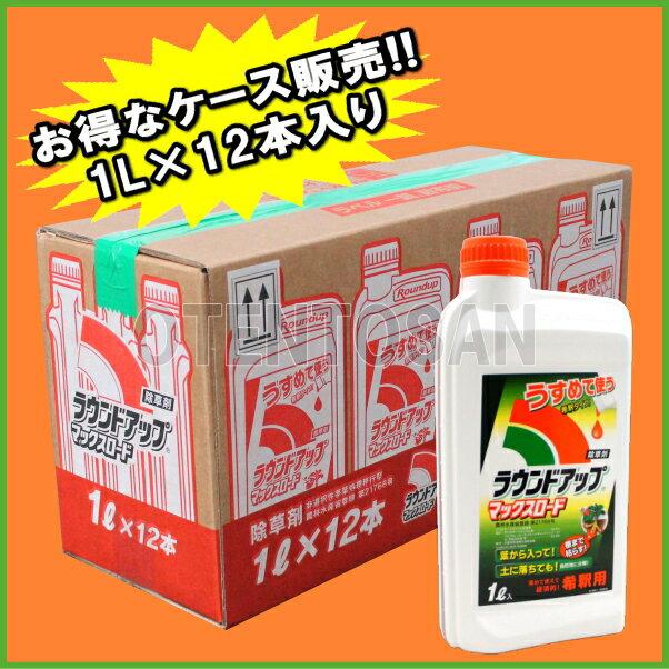 【送料無料】ラウンドアップマックスロード お得なケース販売(1L×12本入り)