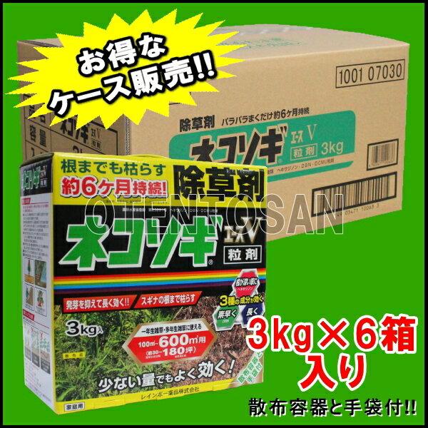 ネコソギエースV粒剤 お得なケース販売(3kg×6箱入り)