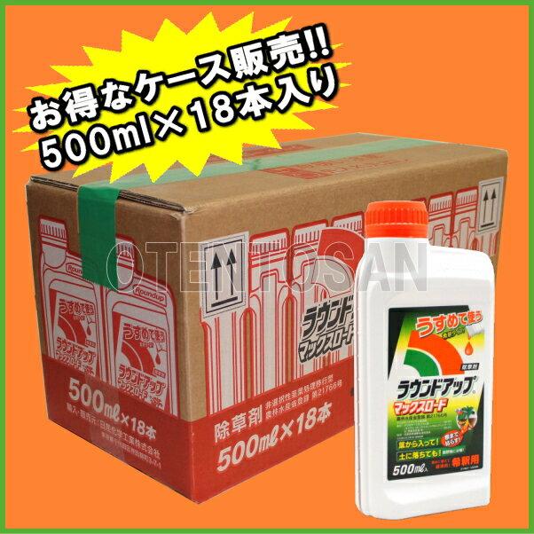 【送料無料】ラウンドアップマックスロード お得なケース販売(500ml×18本入り)