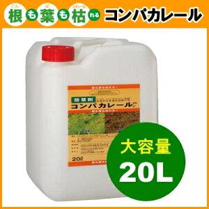 除草剤 コンパカレール液剤 20L