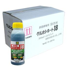 非農耕地用除草剤 グルホシネート18 お得なケース販売(500ml×20本入り)