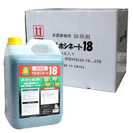 非農耕地用除草剤 グルホシネート18 お得なケース販売(5L×4本入り)