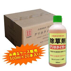 非農耕地用除草剤 グリホタイガー 500ml 【グリホサート液剤】お得なケース販売(500ml×20本入り)