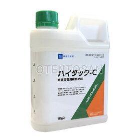 速効性カルシウム液肥 ハイタック-C 1kg コリン配合 家庭園芸用複合肥料