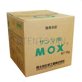 M.O.X エム・オー・エックス (MOX) 酸素供給 液剤 10kg