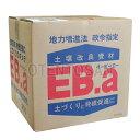 土壌改良資材 EB-a 20L (土壌団粒化資材)
