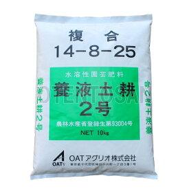 養液土耕2号 10kg