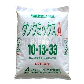 タンクミックスA 粉体(液肥) 10kg