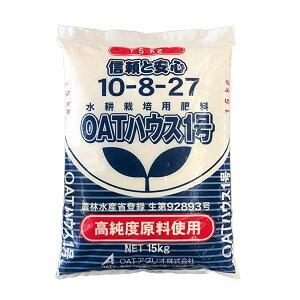 養液栽培用肥料 OATハウス1号 15kg 10-8-27 (水耕栽培・ロックウール栽培)