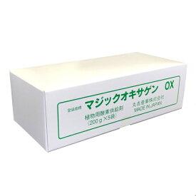植物用酸素供給剤 マジックオキサゲンOX 200g×5袋