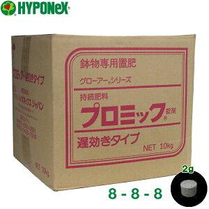 ハイポネックス 鉢物専用肥料 プロミック錠剤 遅効き 8-8-8 2g錠剤 10kg