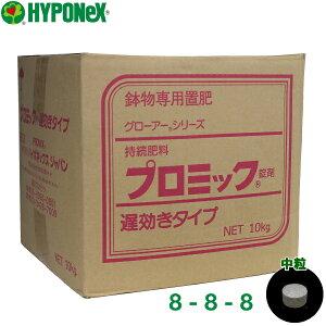 ハイポネックス 鉢物専用肥料 プロミック錠剤 遅効き 8-8-8 中粒 10kg