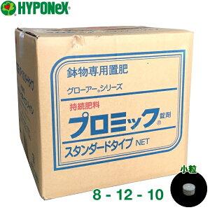 ハイポネックス 鉢物専用肥料 プロミック錠剤 スタンダード 8-12-10 小粒 9.3kg