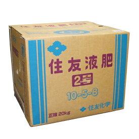 住友液肥2号 10-5-8 正味20kg (実もの用)