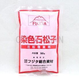 石松子 (せきしょうし) 花粉増量剤 50g