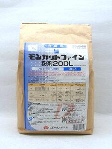 モンカットファイン粉剤20DL 3kg