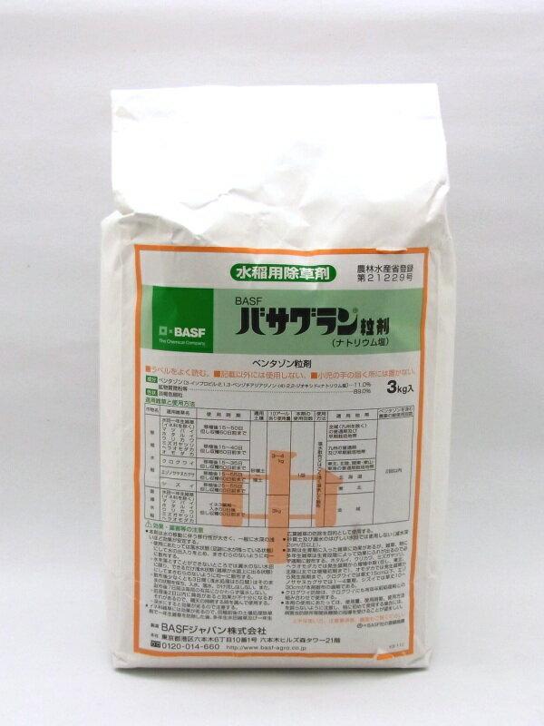 \ポイント10倍/ バサグラン粒剤 3kg ☆7/14 20:00 - 7/21 01:59 要エントリー☆