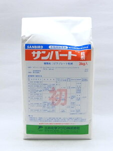 サンバード粒剤 3kg