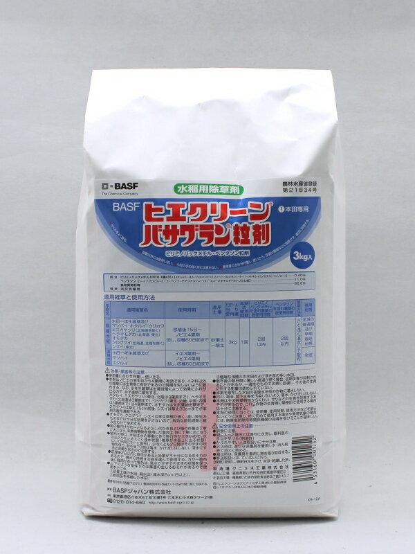 \ポイント10倍/ ヒエクリーンバサグラン粒剤 3kg ☆楽天スーパーSALE連動!要エントリー☆