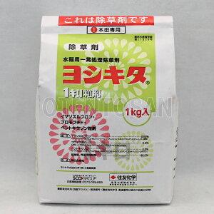 ヨシキタ1キロ粒剤 1kg