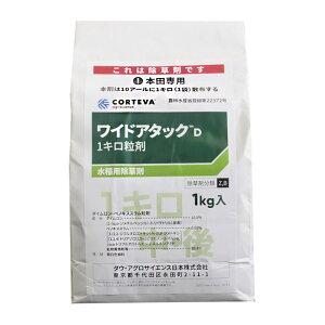ワイドアタックD1キロ粒剤 1kg