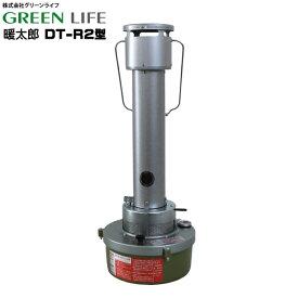グリーンライフ ハウスヒーター 暖太郎 DT-R2型 10坪用 DTR-2