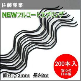 佐藤産業 黒のスプリング NEWフルコートスプリング 直径2mm 長さ2m 200本セット