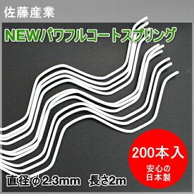佐藤産業 NEWパワフルコートスプリング 直径2.3mm 長さ2m 200本セット