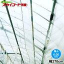 内張り専用農業用POフィルム 有孔タイプ スカイコート防霧 厚さ0.05mm 幅270cm (1m単位切売り) 条件付き送料無料