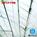 内張り専用農業用POフィルム 有孔タイプ スカイコート防霧 厚さ0.05mm 幅370cm (1m単位切売り) 条件付き送料無料