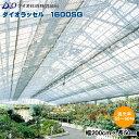 ダイオラッセル 1600SG (遮光ネット) シルバーグレイ 巾200cm×長さ50m