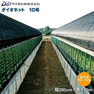 \ ポイント10倍 / ダイオシート 10号 (遮光シート) 黒 巾200cm×長さ50m  \ バナーからエントリーでP10倍! /