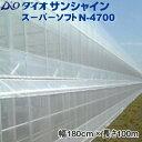 ダイオサンシャイン スーパーソフト N-4700 (防虫ネット) 目合い0.4mm 巾180cm×長さ100m