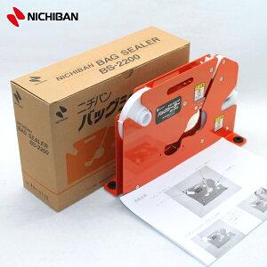 ニチバン バッグシーラー BS-2200