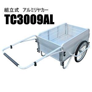 アルミリヤカー (リアカー) TC3009AL 【保管・収納に便利な組立式】 (離島・北海道・沖縄発送不可)