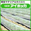 イワタニ 農業用不織布 NEWアイホッカ #18 幅300cm×長さ200m