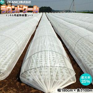 トンネル用遮熱被覆シート ラウンドクール 幅180cm×長さ100m (遮光率25%)