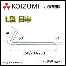 KOIZUMI (小泉製麻) L型 目串150 800本入り 防草シート押さえピン(固定ピン)