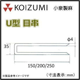 KOIZUMI (小泉製麻) U型 目串250 400本入り 防草シート押さえピン(固定ピン)